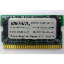 BUFFALO DM333-D512/MC-FJ 512MB DDR microDIMM 172pin (Махачкала)
